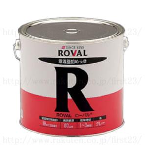 ローバル 常温亜鉛めっき ローバル 5kg缶×2セット