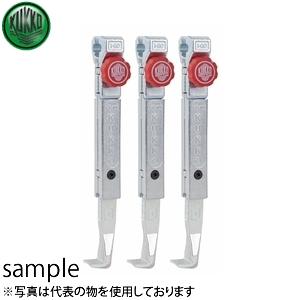 KUKKO(クッコ) 1-192-S 30-1+・30-10+用ロングアーム 200MM(3本)