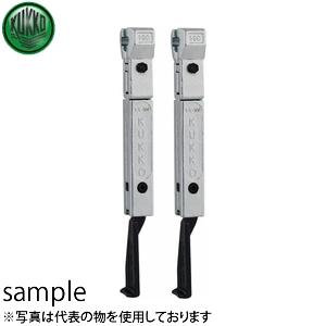 KUKKO(クッコ) 1-194-P 20-S-T用超薄爪ロングアーム 200MM(2本)
