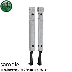 KUKKO(クッコ) 1-251-P 20-1-S・20-10-S用ロングアーム 250(2本)