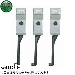 KUKKO(クッコ) 1-254-S 30-S-T用超薄爪ロングアーム 250MM(3本)