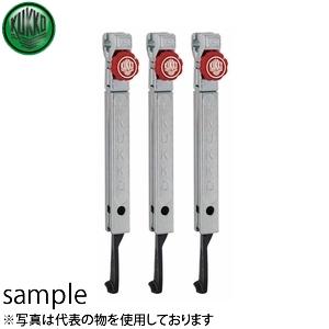 KUKKO(クッコ) 1-255-S 30+S-T用超薄爪ロングアーム 250MM(3本)