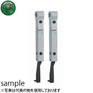 KUKKO(クッコ) 1-401-P 20-1-S・20-10-S用ロングアーム 400(2本)