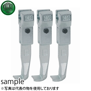 KUKKO(クッコ) 1-90-S 30-1・30-10用標準アーム 100MM(3本組)