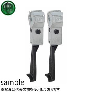 KUKKO(クッコ) 1-91-P 20-1-S・20-10-S用アーム 100MM(2本組)