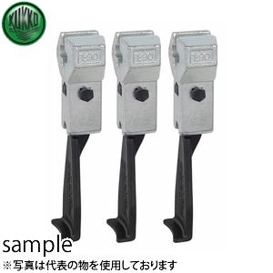 KUKKO(クッコ) 1-91-S 30-1-S・30-10-S用アーム 100MM(3本組)