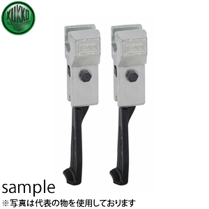 KUKKO(クッコ) 1-94-P 20-S-T用超薄爪アーム 100MM(2本組)