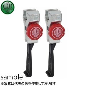 KUKKO(クッコ) 1-95-P 20+S-T用超薄爪アーム 100MM(2本組)