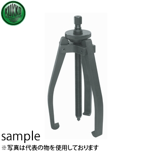 KUKKO(クッコ) 113-20 3本アーム ベアリングプーラー 125MM