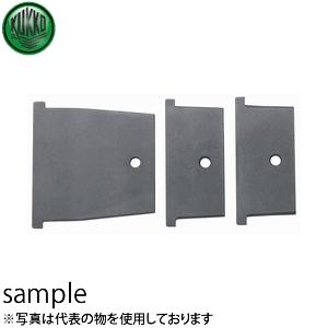 KUKKO(クッコ) 119-1 クランプスプリングテンションウェッジセット