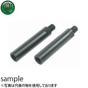 KUKKO(クッコ) 19-4-P 18-4用エキステンション 200MM (2本組)