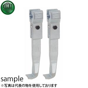 KUKKO(クッコ) 2-150-P 20-2・20-20用標準アーム 150MM(2本組)