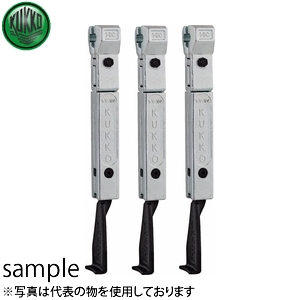 KUKKO(クッコ) 2-301-S 30-2-S・30-20-S用ロングアーム 300(3本)