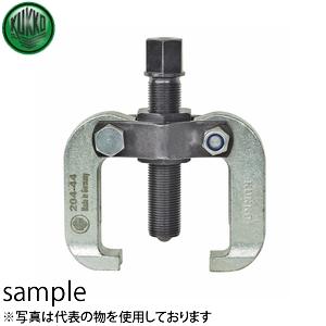 KUKKO(クッコ) 204-44 ドロップアームプーラー
