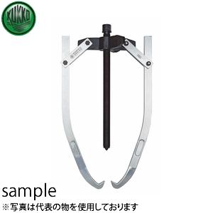 KUKKO(クッコ) 205-65 2本アームプーラー 650MM [配送制限商品]
