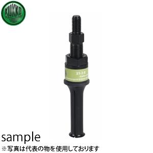 KUKKO(クッコ) 21-3-E 内抜きエキストラクター 18-23MM