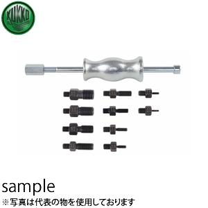 KUKKO(クッコ) 223 スライドハンマーセット (M3-M18/10ケ付) ケース無し