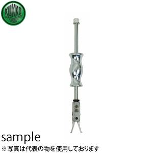 KUKKO(クッコ) 224-1 内抜きスライドハンマー