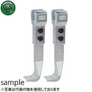 KUKKO(クッコ) 3-200-P 20-3・20-30用標準アーム 200MM(2本組)
