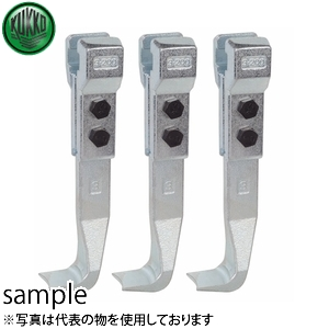 KUKKO(クッコ) 3-200-S NO.11・30用標準アーム 200MM (3本組)