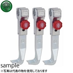 KUKKO(クッコ) 3-202-S 30-3+用アーム 200MM(3本組)