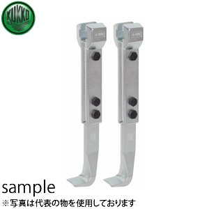 KUKKO(クッコ) 3-300-P 20-3・20-30用ロングアーム 300MM(2本組)