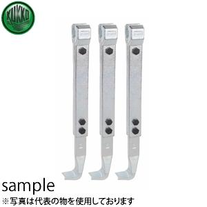 KUKKO(クッコ) 3-400-S NO.11・30用ロングアーム 400MM (3本組)