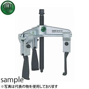 KUKKO(クッコ) 30-1-S-T 3本アーム超薄爪プーラー