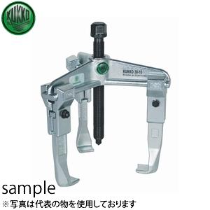KUKKO(クッコ) 30-2 3本アームプーラー 160MM