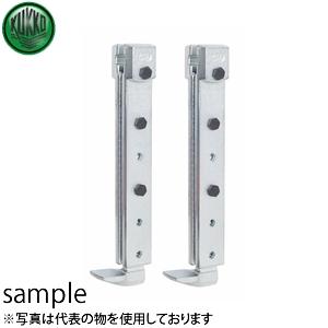 KUKKO(クッコ) 4-SP-P NO.20用自在アーム 300-500MM (2本組)