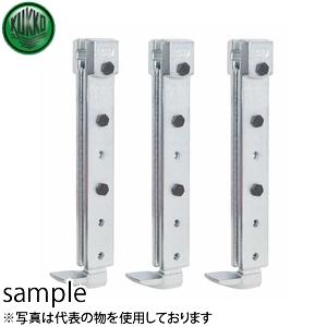 KUKKO(クッコ) 4-SP-S NO.11・30用自在アーム 300-500MM (3本)
