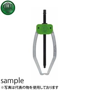 KUKKO(クッコ) 482-5 2本アーム自動求心プーラー 250MM