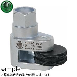 KUKKO(クッコ) 50-2 スタッドボルトプーラー 8-19MM