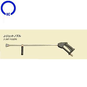 キョーワ(KYOWA) オプション KYC-300H3用 ジェットノズル
