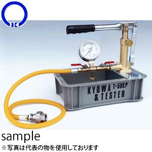 実用新案登録済 意匠登録済 動力テストポンプのキヨーワの技術が開発 従来のイメージから脱皮した合理性と機能性をそなえた理想的な新機構 キョーワ KYOWA 水圧テストポンプ 完売 T-50KP テスター 在庫有り 手動テストポンプ 2.5Mpa圧力計付 買取
