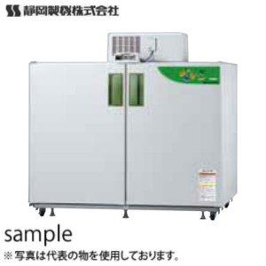 静岡製機 農産物低温貯蔵庫 GBX-20 さいこGBX  50/60Hz兼用 [個人宅配送不可]