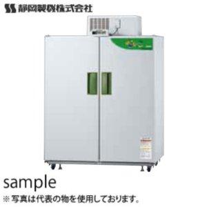 静岡製機 農産物低温貯蔵庫 GBX-28 さいこGBX  50/60Hz兼用 [個人宅配送不可]