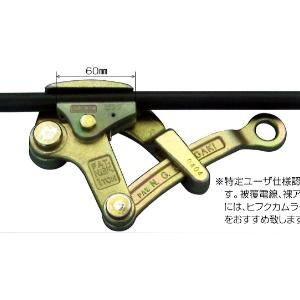 永木精機(NAGAKI) 掴線器 2TONカムラー 23-3 最大使用張力:20kN(2000kgf)
