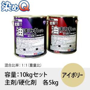 染めQ(そめQ) 床塗料FOP 油床 カラー:アイボリー 「密着!!油まみれでも」 容量:10kgセット(主剤/硬化剤 各5kg)