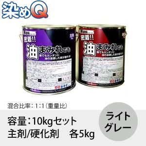 染めQ(そめQ) 床塗料FOP 油床 カラー:ライトグレー 「密着!!油まみれでも」 容量:10kgセット(主剤/硬化剤 各5kg)
