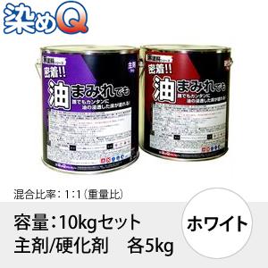 染めQ(そめQ) 床塗料FOP 油床 カラー:ホワイト 「密着!!油まみれでも」 容量:10kgセット(主剤/硬化剤 各5kg) [代引不可商品]