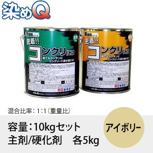 染めQ(そめQ) 床塗料GDR スタンダード カラー:アイボリー 「密着!!コンクリには」 容量:10kgセット(主剤/硬化剤 各5kg) [代引不可商品]