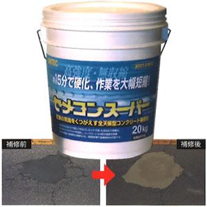 ユニテック コンクリート補修材 セメコンスーパー20kg