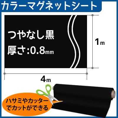 CMG【カラーマグネットシート】(つやなし) 厚さ0.8mm×1m×4m (色:黒)