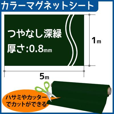 CMG【カラーマグネットシート】(つやなし) 厚さ0.8mm×1m×5m (色:深緑)