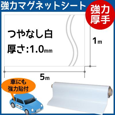CMG【強力厚手マグネットシート白】(つやなし) 厚さ1.0mm×1m×5m