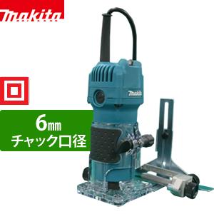 マキタ トリマー 3709【在庫有り】