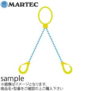 マーテック チェーンスリング2本吊りセット TG2-CL チェーン長:3.5m(6mm) 使用荷重:1.5t(60°)