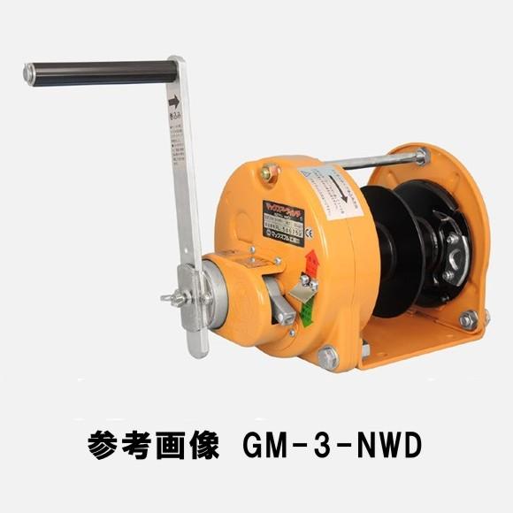 ワイヤ2本引き式・水平に持ち上げる マックスプル 手動ウインチ NWD型 ワイヤ2本引き式 GM-5-NWD