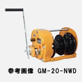 マックスプル 手動ウインチ NWD型 ワイヤ2本引き式 GM-30-NWD